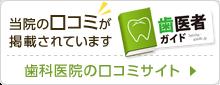 いぶき歯科