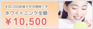 ¥30,000前後が平均価格です